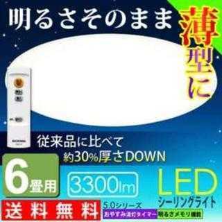 シーリングライト6畳用 調光可能 アイリスLED照明(天井照明)