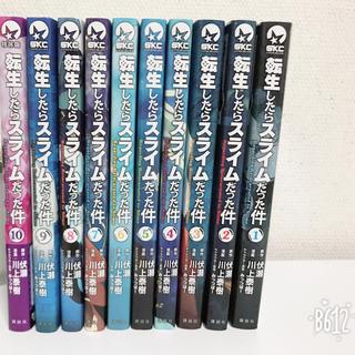 コウダンシャ(講談社)の転生したらスライムだった件 漫画 10巻セット(少年漫画)
