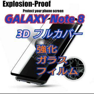 GALAXY Note 8用   フルカバー/ガラス/ギャラクシー(保護フィルム)