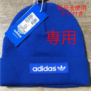 アディダス(adidas)の【はっぴー様専用】adidas originals ロゴ ニットキャップ (ニット帽/ビーニー)
