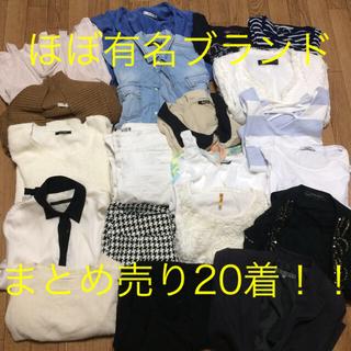 ザラ(ZARA)の(1)ほぼブランド まとめ売り20着(セット/コーデ)