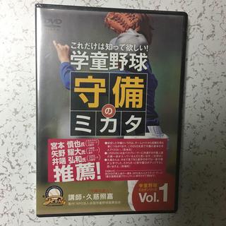 これだけは知って欲しい!学童野球 守備のミカタ 講師 久慈照嘉 NPO法人DVD(練習機器)
