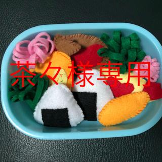 フェルトおままごと(おもちゃ/雑貨)