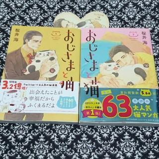スクウェアエニックス(SQUARE ENIX)のおじさまと猫 1・2巻 桜井海 スクウェア・エニックス ガンガンコミックス(その他)