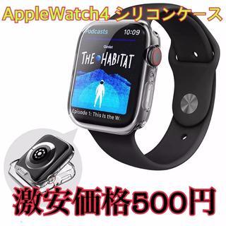 アップルウォッチ(Apple Watch)の【在庫処分】AppleWatch4 ソフトシリコンケース(モバイルケース/カバー)