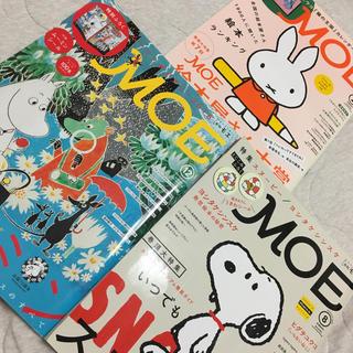 月刊MOE3冊セットʚ♥ɞスヌーピー ミッフィー ムーミン