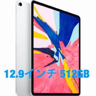 アイパッド(iPad)の【新品 送料無料 即納】iPad Pro 12.9インチ 512G Wi-Fi (タブレット)