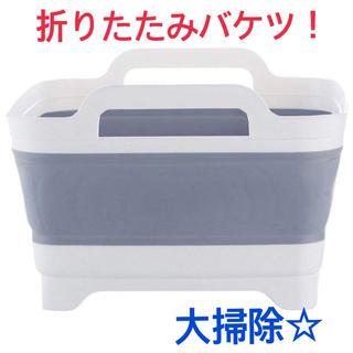 【売れてます!】折りたたみバケツ 洗い桶 収納便利★(その他)