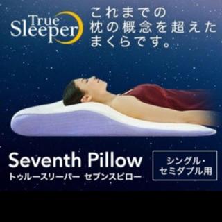 【開封品未使用】セブンスピロー(枕)