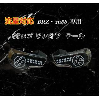 【爆光】BRZ・zn86  ワンオフ  アクリル テールランプ