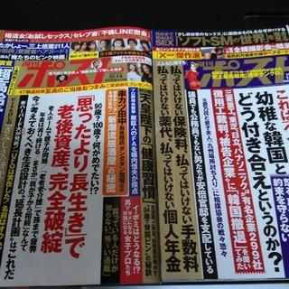 週刊ポスト 2冊セット(ニュース/総合)