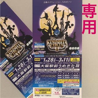 サーカス(circus)のRisa7様専用 木下大サーカス 後期招待券 ペア 2枚(サーカス)