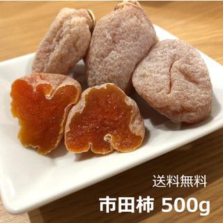 市田柿 送料無料 たっぷり 500g 長野 干し柿 ほしがき いちだがき(フルーツ)