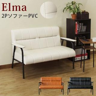 2Pソファー Elma PVC 二人掛け