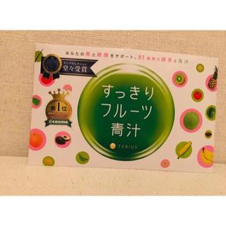 ファビウス(FABIUS)のすっきりフルーツ青汁 20包 ファスティングダイエット(ダイエット食品)