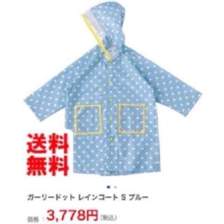 ★新品★レインコート★ブルー★110★男女兼用★(レインコート)