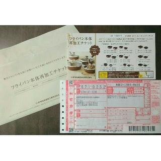 アサヒケイキンゾク(アサヒ軽金属)のアサヒ軽金属 フライパン本体再加工チケット(鍋/フライパン)