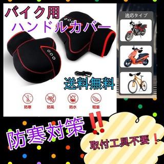 寒い冬の定番♥️【送料無料】バイク用ハンドルカバー(装備/装具)