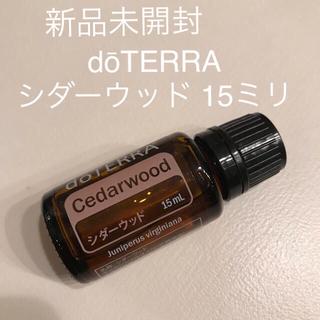 【新品未開封】ドテラ シダーウッド 15ミリ(エッセンシャルオイル(精油))
