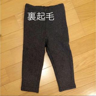 シマムラ(しまむら)の新品未使用 裏起毛 ボア レギンス パンツ 90 グレー(パンツ/スパッツ)