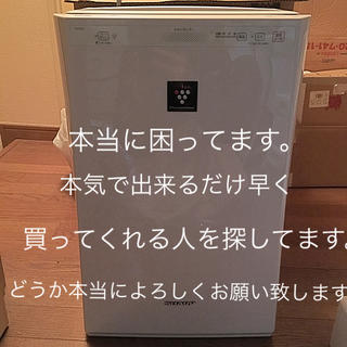 シャープ(SHARP)のSHARP 空気清浄機 プラズマクラスター 新品未使用(空気清浄器)