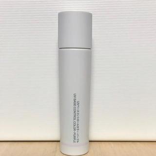 ムジルシリョウヒン(MUJI (無印良品))の無印良品 UVベースコントロールカラー パープル (コントロールカラー)