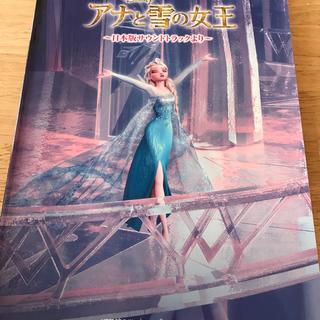 ディズニー(Disney)の楽譜 アナと雪の女王(ポピュラー)