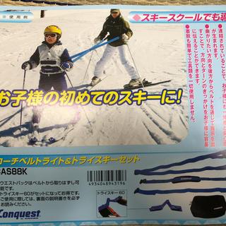 コンクエスト(CONQUEST)のスキー コーチベルト & トライスキー セット(その他)