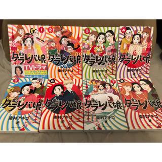 コウダンシャ(講談社)のマンガ 東京タラレバ娘 1〜8巻 東村アキコ 中古美品(女性漫画)