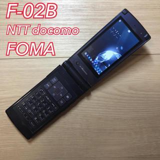 エヌティティドコモ(NTTdocomo)のFOMA F-02B ドコモ ガラケー 中古 下取りに(携帯電話本体)