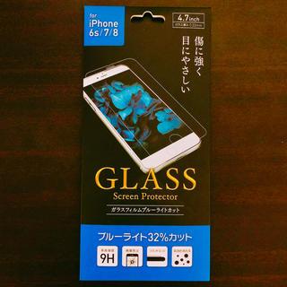 アイフォーン(iPhone)のBP様専用  特別価格3枚 新品iPhone 6s/7/8強化ガラスフィルム(保護フィルム)