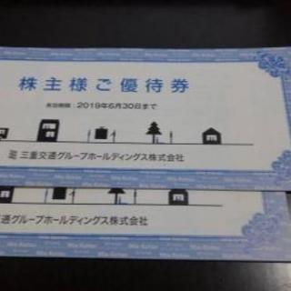 三重交通株主優待券(100株) 2冊(その他)
