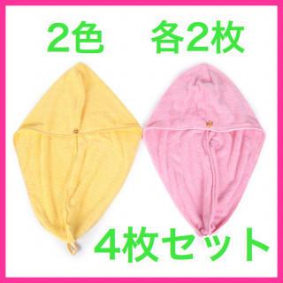 【限定5セット】タオル キャップ 4枚セット ピンク イエロー 入浴後 ケア(タオル/バス用品)