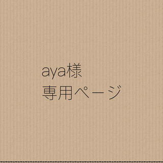 aya様*専用ページ(ピアス)