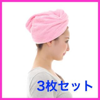 【得セット】 タオル 簡単 まとまる ピンク2枚とイエロー1枚(タオル/バス用品)