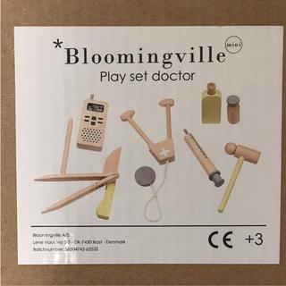 アクタス(ACTUS)のbloomingville お医者さんセット ままごと 北欧おもちゃ(知育玩具)