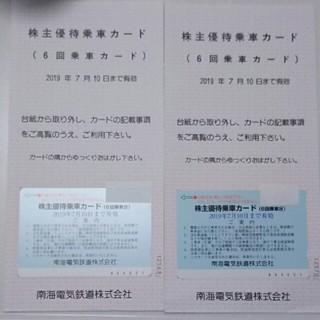 345様専用 南海電鉄 株主優待 乗車回数券 2枚セット(鉄道乗車券)