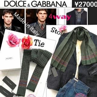 DOLCE&GABBANA - 完全新品 定2.7万★男女兼用★ドルチェ&ガッバーナストール ネクタイ 4way