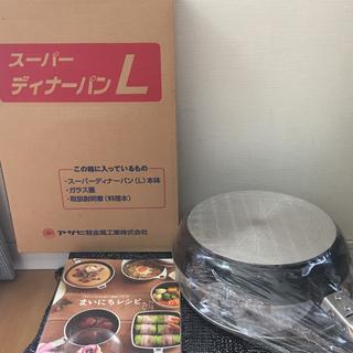 アサヒケイキンゾク(アサヒ軽金属)のディナーパンL プレミアムブラック アサヒ軽金属(鍋/フライパン)