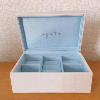 アガット(agete)のagete アクセサリーボックス(小物入れ)