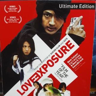トリプルエー(AAA)の映画 愛のむきだし《Blu-ray》(日本映画)