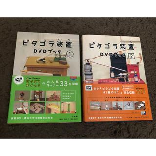 小学館 - ピタゴラ装置 1.2 DVD