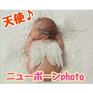 赤ちゃん☆ニューボーンフォト ベビー 天使変身セット(セレモニードレス/スーツ)