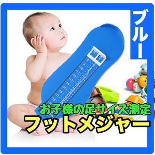 【フットメジャー (ブルー) 】お子様の足のサイズ測定(スニーカー)
