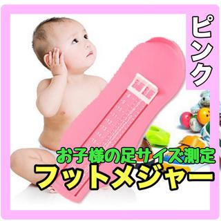 【フットメジャー (ピンク) 】お子様の足のサイズ測定(スニーカー)