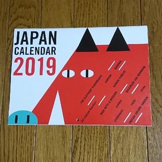 ロッキング・オン・ジャパン  カレンダー(ミュージシャン)