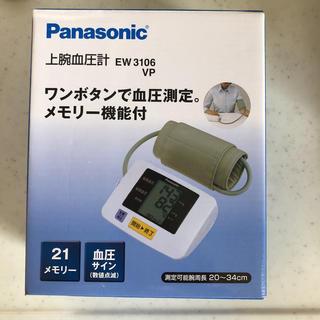 Panasonic上腕式血圧計ew3106(その他)
