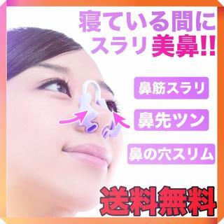 鼻先ツン ノーズクリップ 鼻プチ 美鼻 鼻筋矯正 ノーズアップ (フェイスローラー/小物)