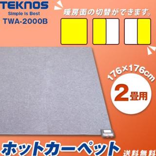 電気カーペット2畳  本体のみです  カーペットは付きません(ホットカーペット)