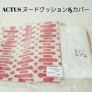 アクタス(ACTUS)の新品 ACTUS  30× 30 ヌードクッション&カバー 定価 6200円相当(クッションカバー)